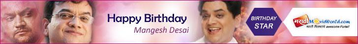 Actor Mangesh Desai