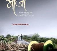 Manjha Marathi Film Poster