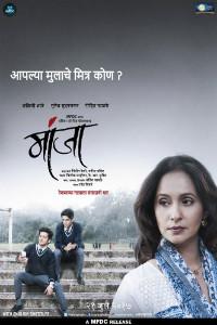 Manjha Marathi Movie