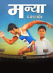 Manyaa - The Wonder Boy (2011 - movie_langauge) - Rajesh Shringarpure, Amitriyan, Mayuri Wagh, Madhvi Juvekar, Vignesh Joshi, Uday Nene, Rishiraj Pawar, Sakshi Medgeri, Gayatri Sathe