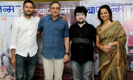 Marathi Film Baapjanmna