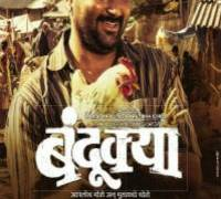 Marathi Movie Bandookya Poster