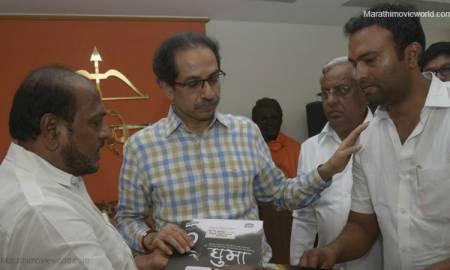 Marathi Film Ghuma