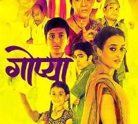Marathi Movie Gopya Poster