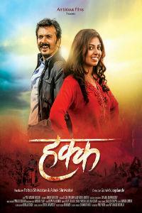Marathi Film Hakk Poster