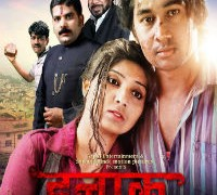 Marathi Movie Poster Ichak