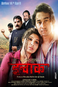 Marathi Movie Poster Ichak