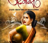 Itemgiri Marathi Film