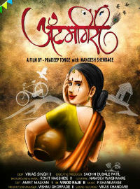 Itemgiri Marathi Film