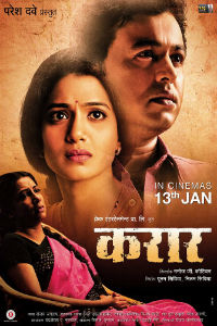 Marathi Movie Karaar Poster