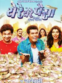 Ye Re Ye Re Paisa Marathi Movie Poster
