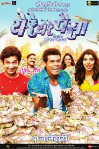 Ye Re Ye Re Paisa Marathi Movie Poster