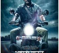Marathi Movie Aapla Manus Poster