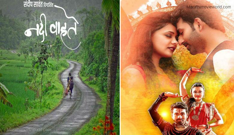 'Anaan' and 'Nadi Vahate' Marathi movie