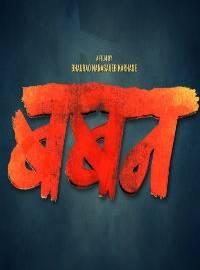 Marathi Film Baban