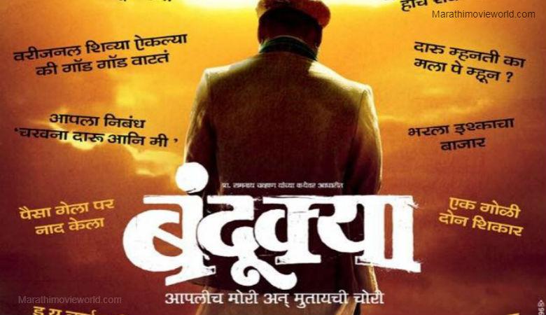 Marathi film 'Bandookya'