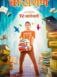Marathi Film Barayan Poster