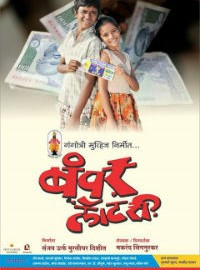 Marathi Movie Bumpar Lottery Poster