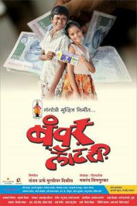 Marathi Movie Bumpar Lottery Poster