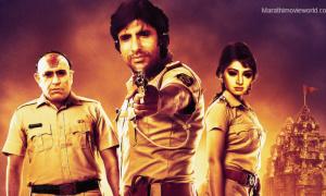 Marathi Film Chaurya