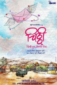 Chitthi Marathi Film Poster