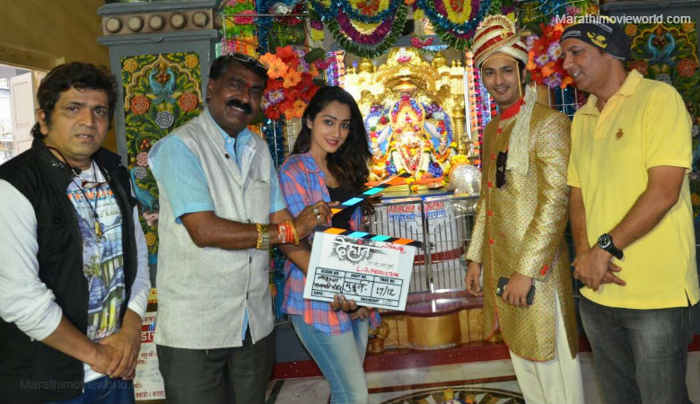 Dehaant Marathi Film