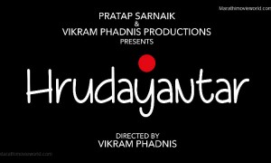 Marathi Movie Hrudayantar
