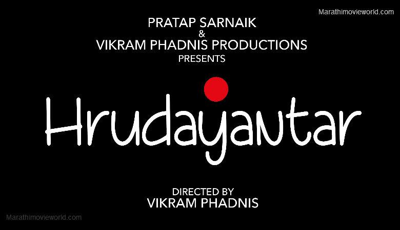 Marathi Movie Hrudayantar