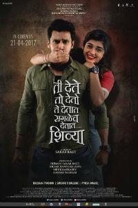 Marathi Film Shivya