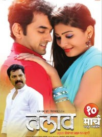 Marathi Movie Talav Poster