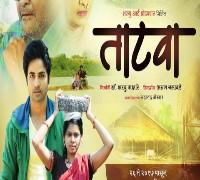 Marathi Film Tatva Poster