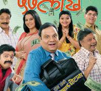 9 Koti 57 Lakh Marathi Play Poster