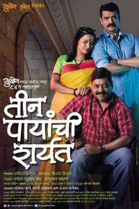 Marathi Natak Teen Payanchi Sharyat Poster