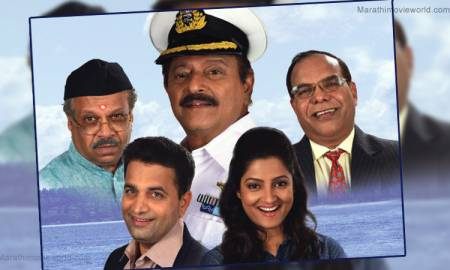 Marathi Play 'Aparadh Mich Kela'