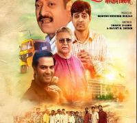 Marathon Zindagi Marathi Film
