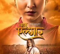 Maza Algaar Marathi Film Poster