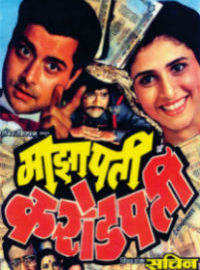 Maza Pati Karodpati Marathi Movie
