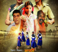 Mazhi Tapasya Marathi Film Poster
