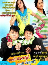 Mazi Bayko Mazi Mehuni Marathi Film