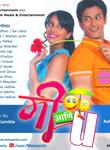 Mee Ani U Poster