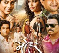 mohar-marathi-movie-poster