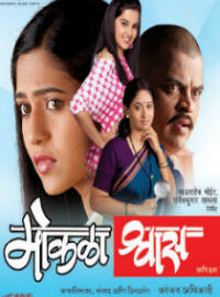 Mokala Shwaas Marathi Film