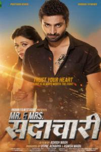 Mr And Mrs Sadachari Marathi Movie Poster