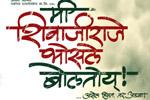 Mi Shivaji Raje Bosale Boltoy