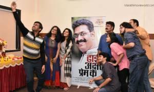 Marathi Play 'Dhai Akshar Prem Ke'