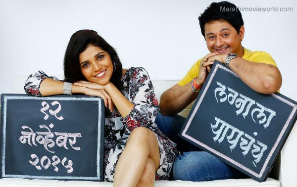 Mumbai Pune Mumbai 2, Mukta Barve, Swapnil, Pictures, Movie