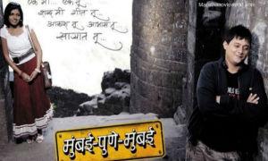 Mumbai Pune Mumbai Marathi Movie Still