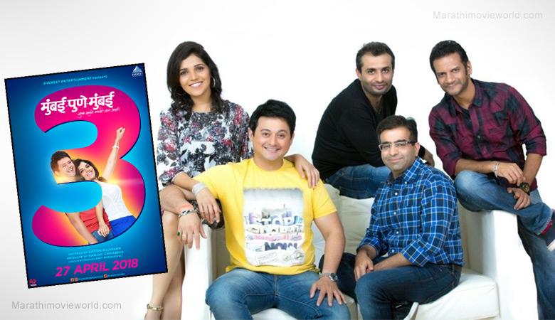 Mukta Barve,  Swapnil Joshi, Satish Rajwade Mumbai Pune Mumbai 3