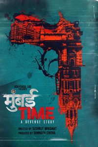 Mumbai Time  Marathi FIlm