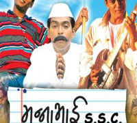 Munnabhai S S C Marathi Movie